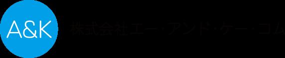 A&K 株式会社エー・アンド・ケー・コム
